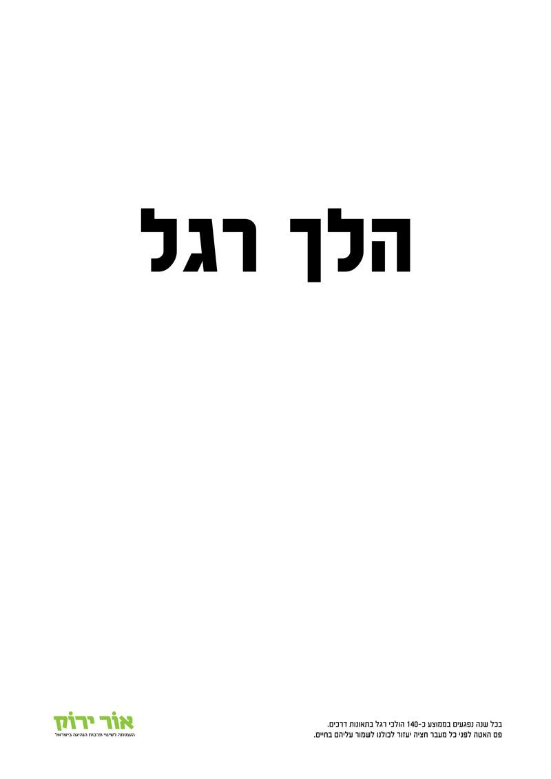 לירון ברגמן